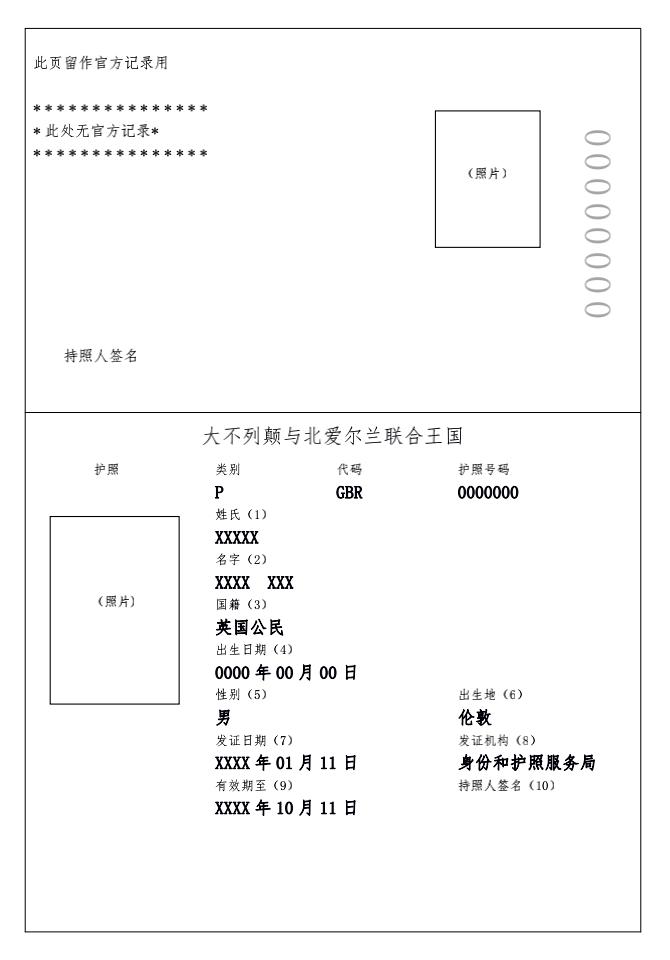 英国护照翻译样本